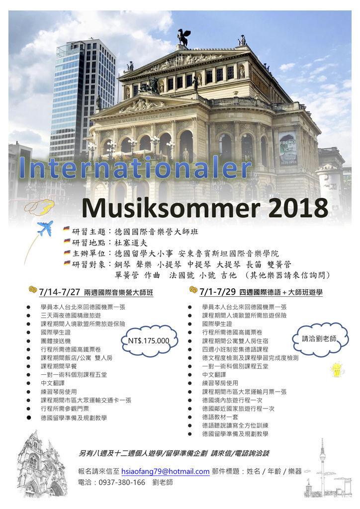 2018德國國際音樂營大師班&遊學營