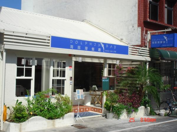 花蓮海豚灣餐廳