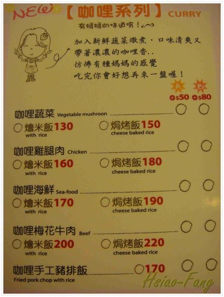 Vivace維那奇 菜單-咖哩系列.jpg