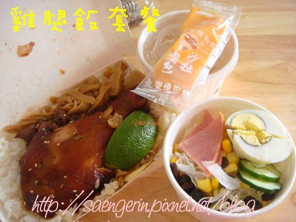 永樂機腿飯套餐.jpg
