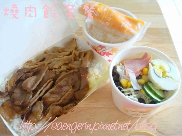 永樂燒肉飯套餐.jpg