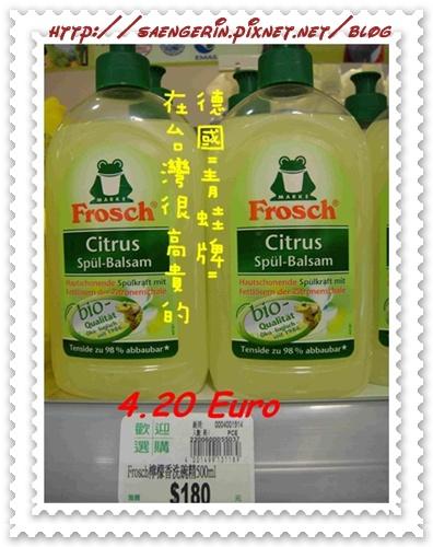 德國Frosch洗碗精.jpg