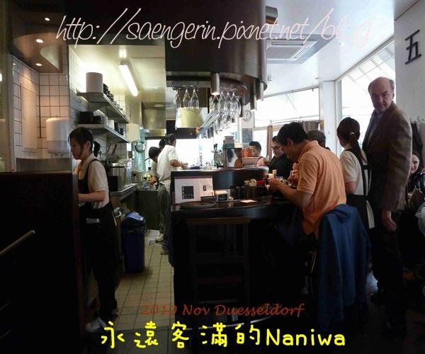 永遠客滿的Naniwa02.jpg