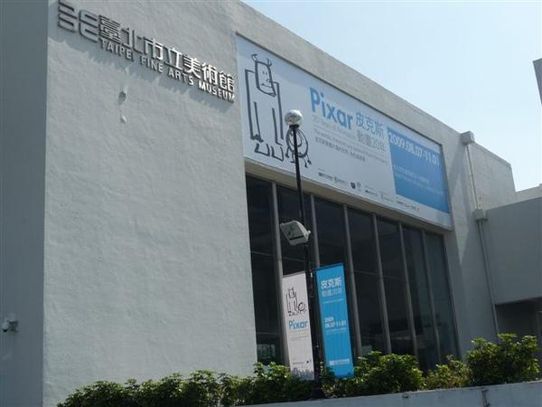 目的地~台北市立美術館