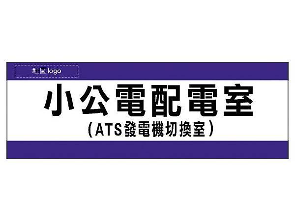 門牌01-小公電&ATS.jpg