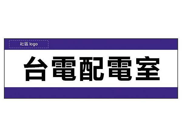 門牌03-台電配電室.jpg
