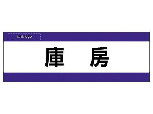 門牌04-庫房.jpg