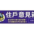住戶意見箱01.JPG