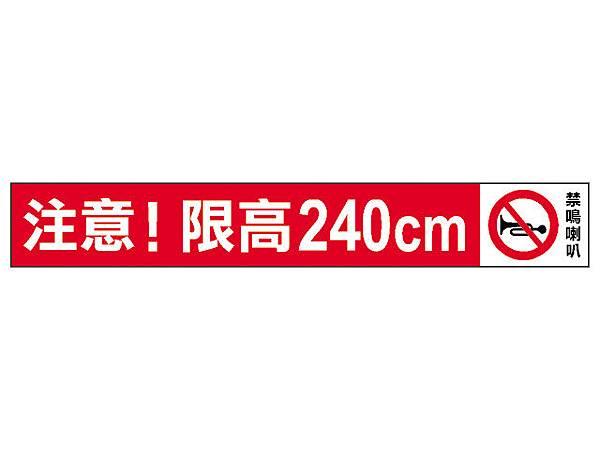 車道口限高標識01.jpg