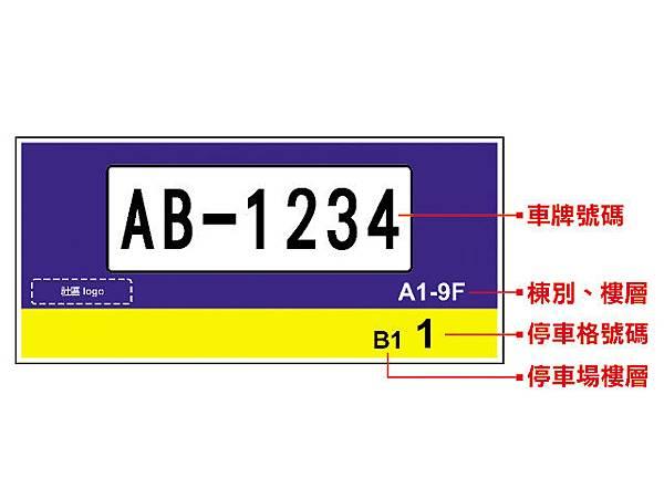 停車格標識01.jpg