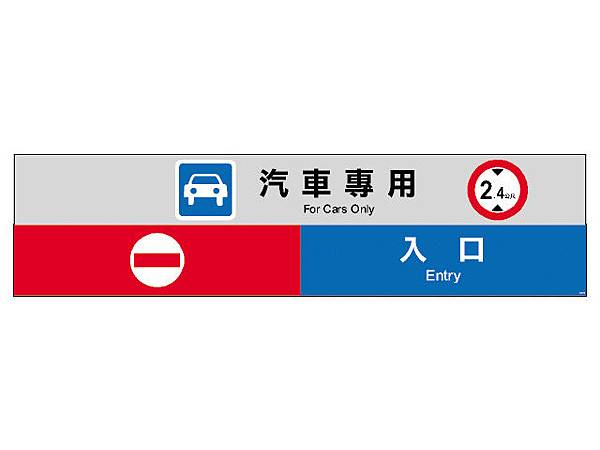 停車場標識02.jpg