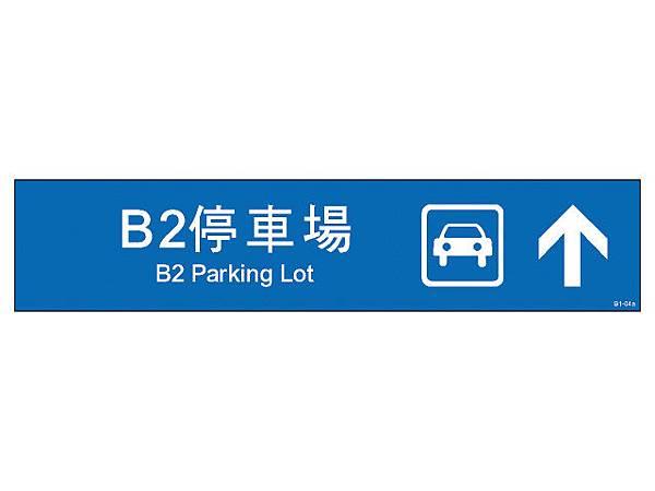 停車場標識05.jpg
