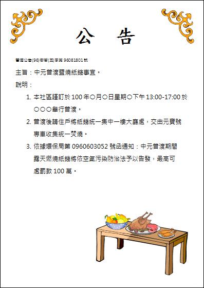 中元普渡公告01.jpg