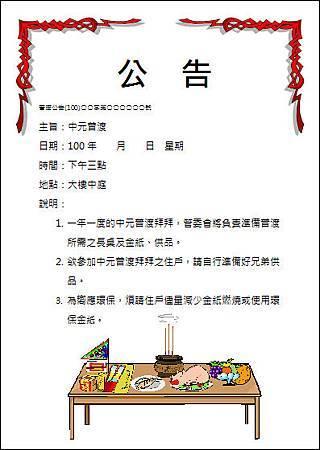中元普渡公告03.jpg