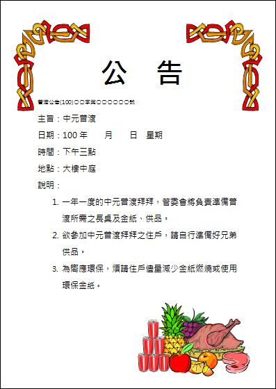 中元普渡公告04.jpg