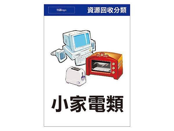 A3海報-小家電類.jpg