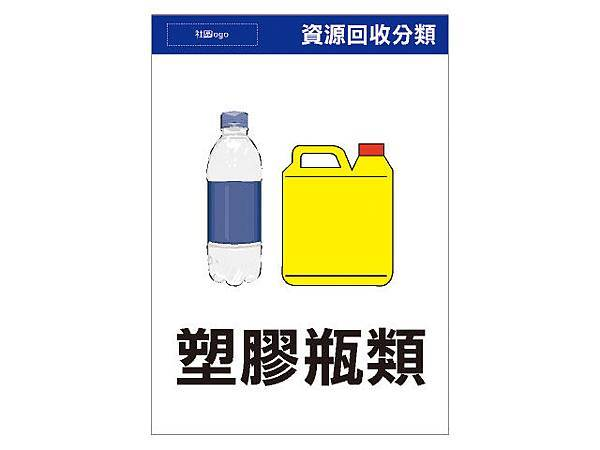A3海報-塑膠瓶類.JPG
