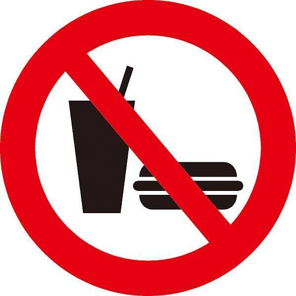 請勿飲食05.jpg