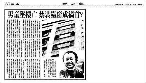 990315聯合報-男童墜樓亡 禁裝鐵窗成禍首.jpg