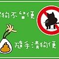 遛狗標語海報03.JPG