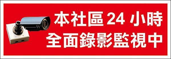 24小時錄影監控警報02(紅).jpg