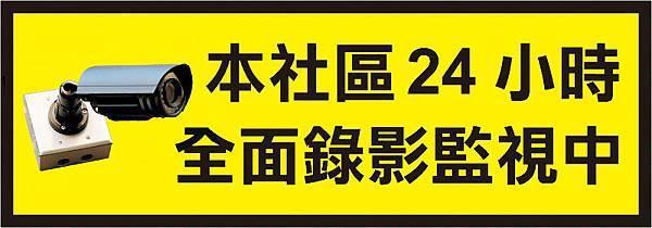 24小時錄影監控警報02(黃).jpg