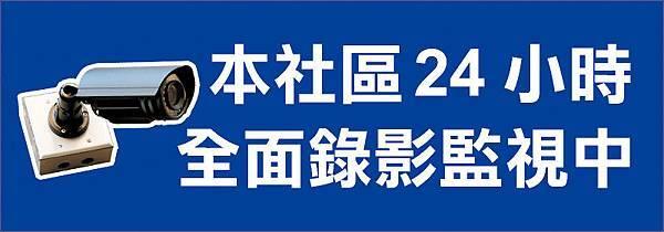 24小時錄影監控警報02(藍).jpg