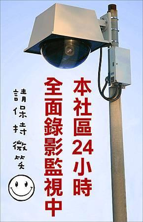 24小時錄影監控警報03.JPG