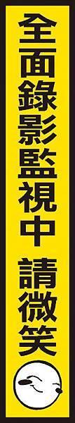 24小時錄影監控警報04(黃).jpg