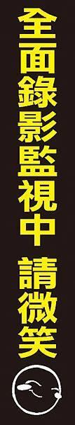 24小時錄影監控警報04(黑).jpg