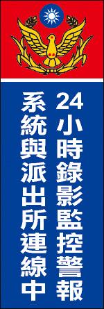 24小時錄影監控警報01(6×18cm).JPG