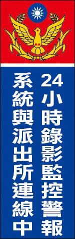 24小時錄影監控警報01(9×28.5cm).JPG