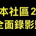 24小時錄影監控警報02(黑).jpg