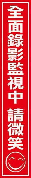 24小時錄影監控警報04(紅).jpg