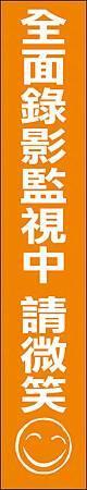 24小時錄影監控警報04(橘).jpg