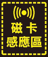 磁卡感應區標識貼紙01(黑).jpg