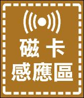 磁卡感應區標識貼紙01(楬).jpg