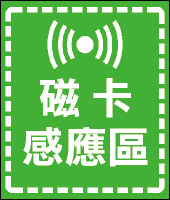 磁卡感應區標識貼紙01(綠).jpg