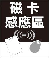 磁卡感應區標識貼紙02(黑).jpg