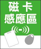 磁卡感應區標識貼紙02(綠).jpg