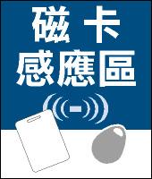 磁卡感應區標識貼紙02(藍).jpg
