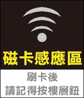 磁卡感應區標識貼紙03(黑).jpg