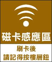 磁卡感應區標識貼紙03(楬).jpg