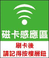 磁卡感應區標識貼紙03(綠).jpg