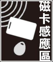 磁卡感應區標識貼紙04(黑).jpg