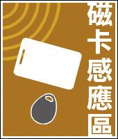 磁卡感應區標識貼紙04(楬).jpg