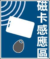 磁卡感應區標識貼紙04(藍).jpg