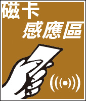 磁卡感應區標識貼紙05(楬).jpg