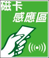 磁卡感應區標識貼紙05(綠).jpg