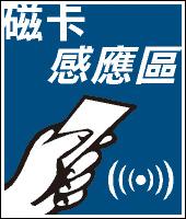 磁卡感應區標識貼紙05(藍).jpg